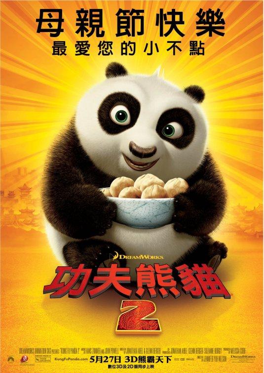 kung_fu_panda_two_ver6